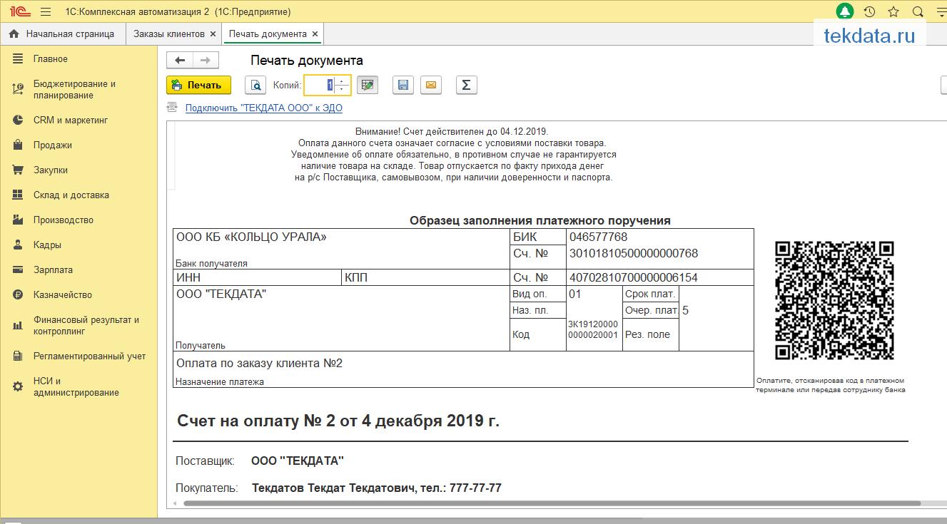 Счет на оплату для Заказа клиента в КА 2.4 (Внешняя печатная форма)