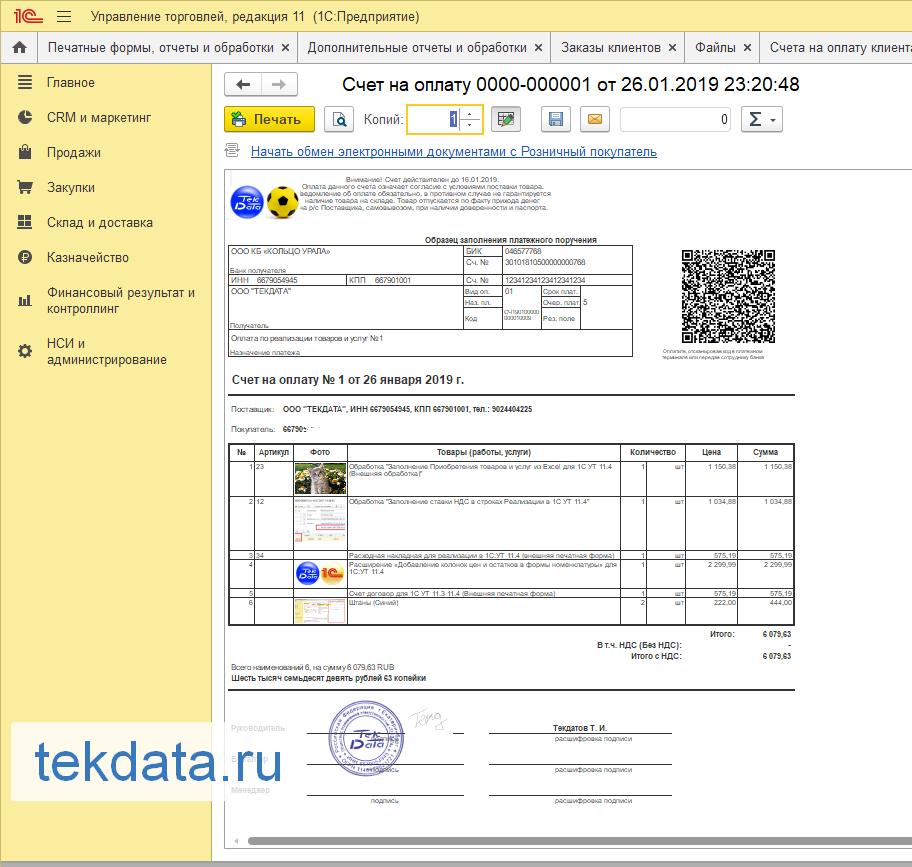Счет на оплату для Заказа, Счета и Реализации в УТ 11.4 с картинками (Внешняя печатная форма)