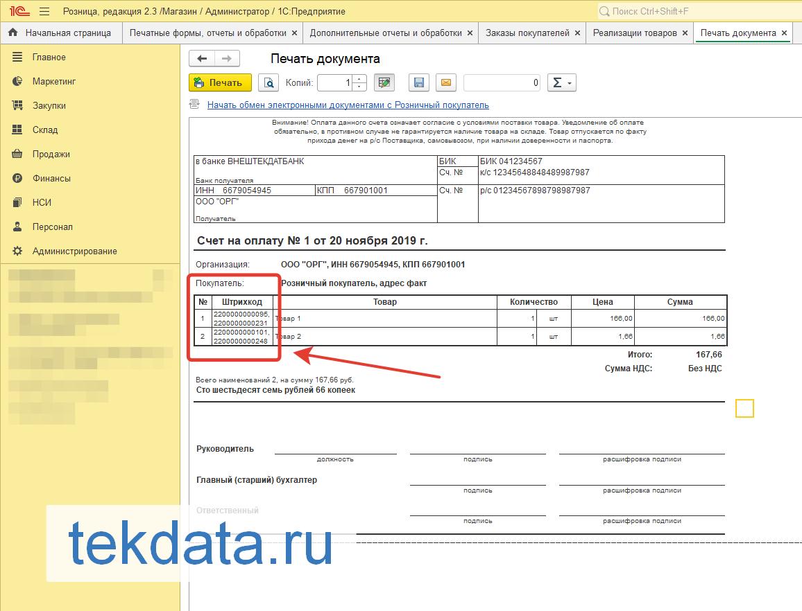 Счет на оплату со штрихкодами для 1С:Розница 2.3 (Внешняя печатная форма)