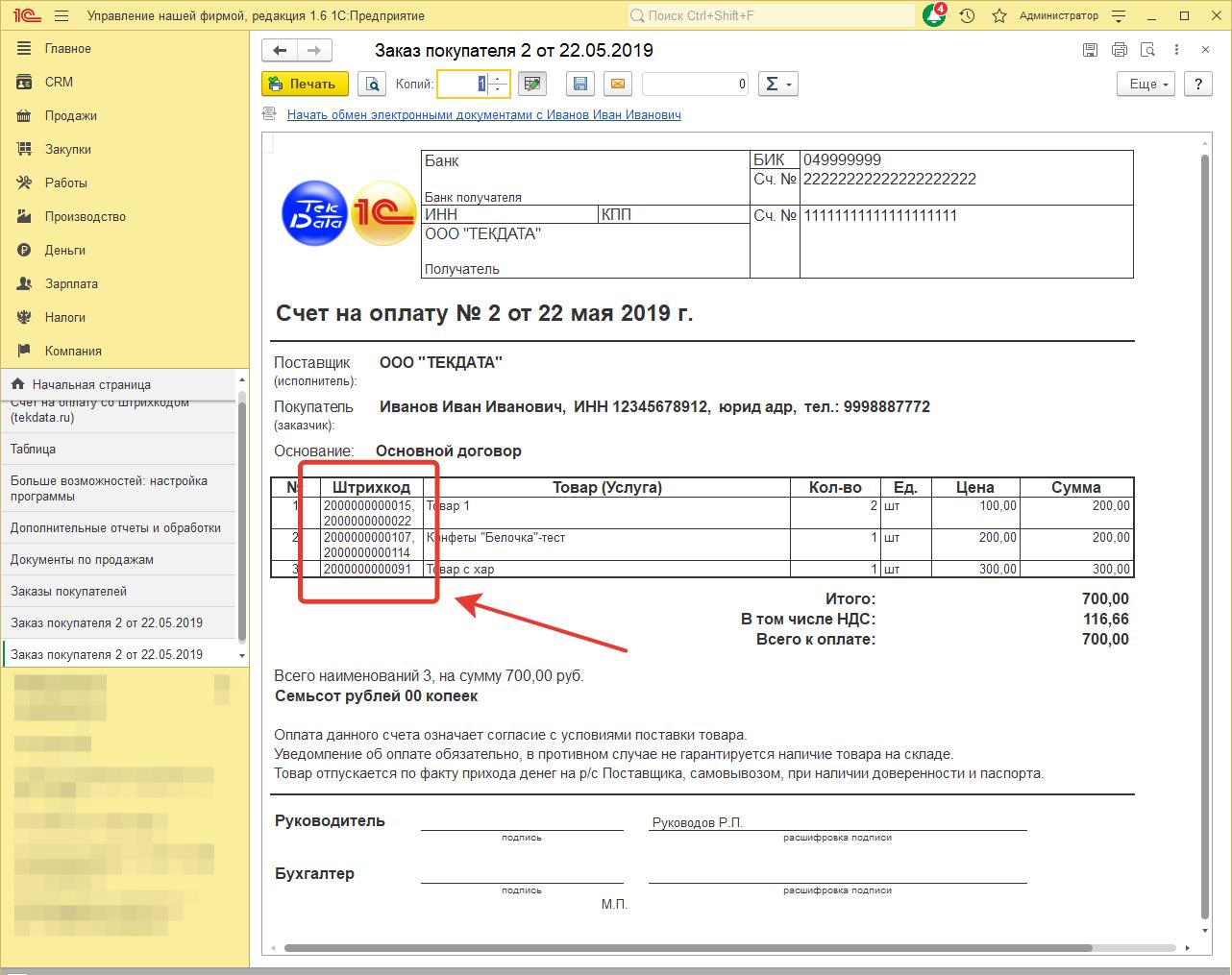 Счет на оплату со штрихкодами для Заказа покупателя в УНФ 1.6 (Внешняя печатная форма)