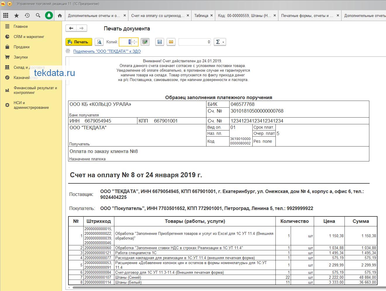 Счет на оплату со штрихкодами для Заказа клиента в УТ 11.4 (Внешняя печатная форма)