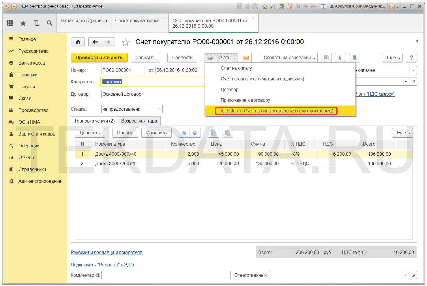 Счет на оплату покупателю в 1С Бухгалтерия 3.0 (рис. 1.) | tekdata.ru