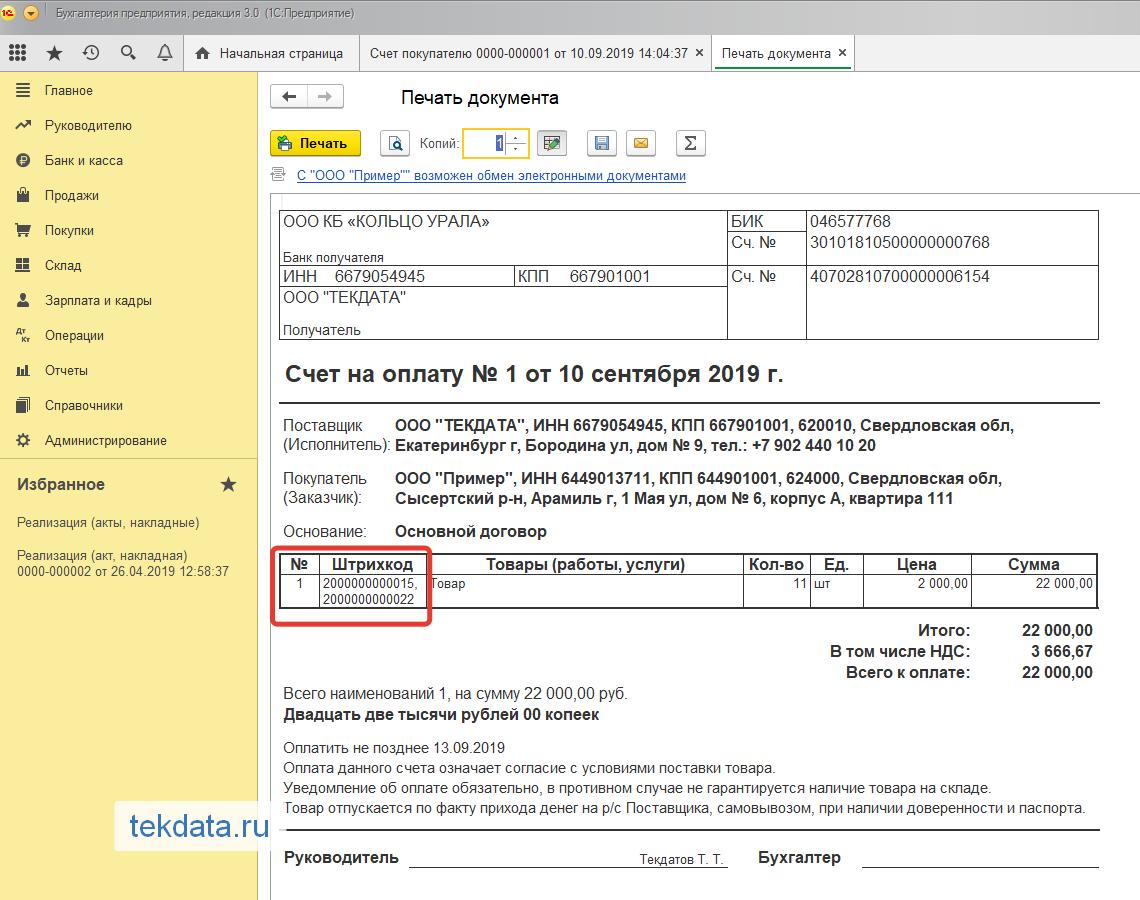 Счет на оплату со штрихкодом для 1C БП 3.0 (Внешняя печатная форма)
