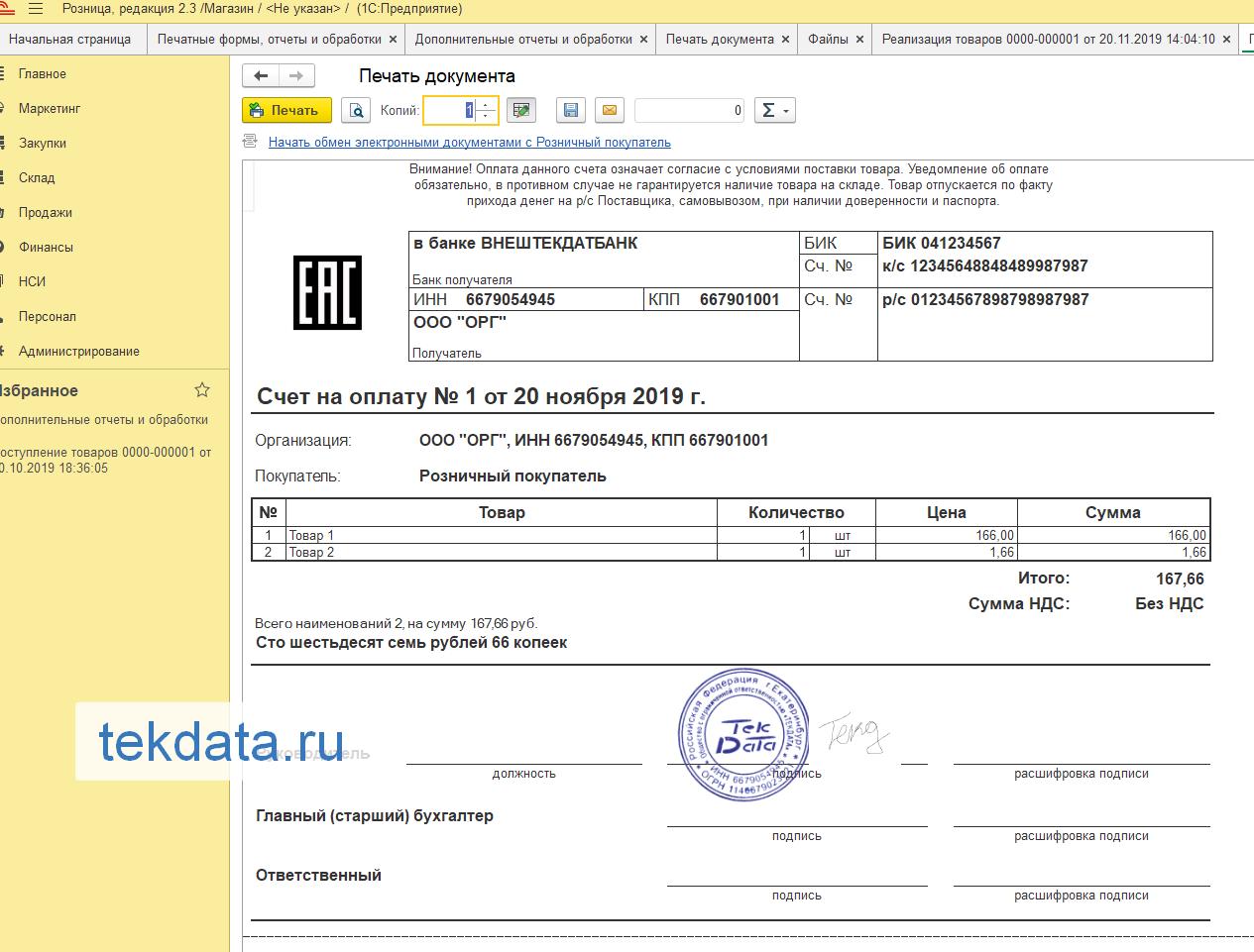 Счет на оплату с логотипом, печатью и подписью для Реализации в Розница 2.3.4 (Внешняя печатная форма)
