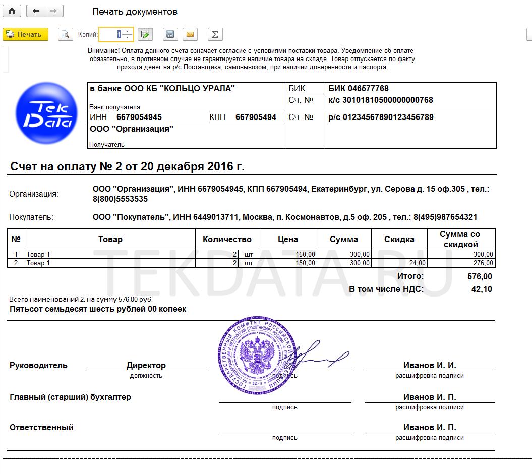 Счет на оплату с логотипом, печатью и подписью для Реализации в Розница 2.2 (Внешняя печатная форма)