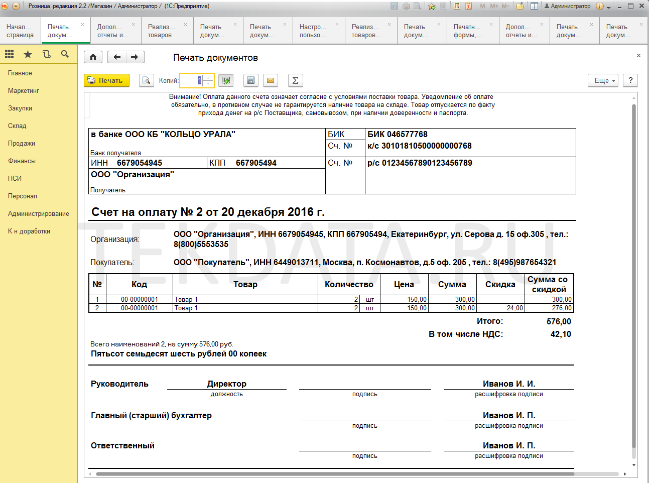 Счет на оплату для Реализации в Розница 2.2 (Внешняя печатная форма)
