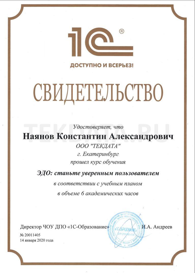 Сертификат ЭДО:Станьте уверенным пользователем (курс) | ООО TЕКДАТА