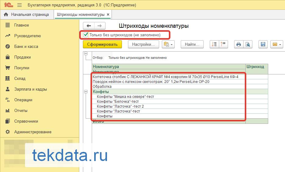 Отчет по штрихкодам номенклатуры (вывести номенклатуру без штрихкодов) в 1С:БП 3.0 (Внешний отчет)