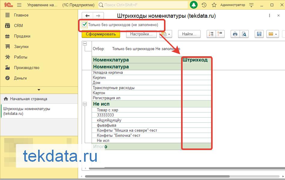 Отчет по штрихкодам номенклатуры (вывести номенклатуру без штрихкодов) в 1С:УНФ 1.6 (Внешний отчет)