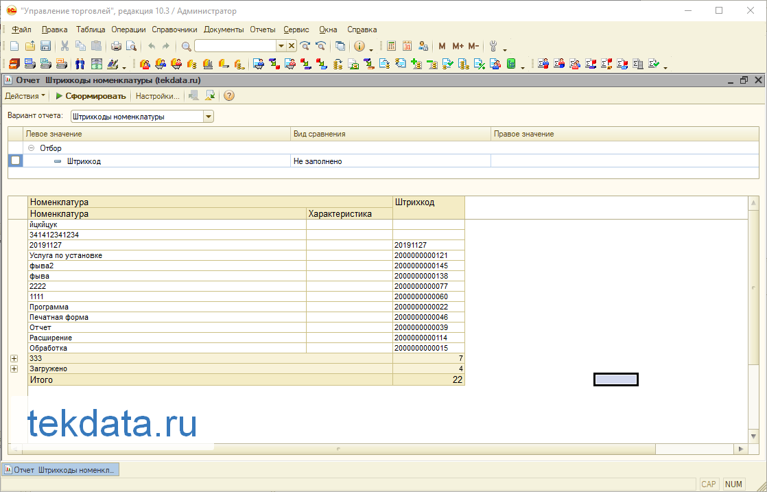 Отчет по штрихкодам номенклатуры (вывести номенклатуру без штрихкодов) в 1С УТ 10.3 (Внешний отчет)