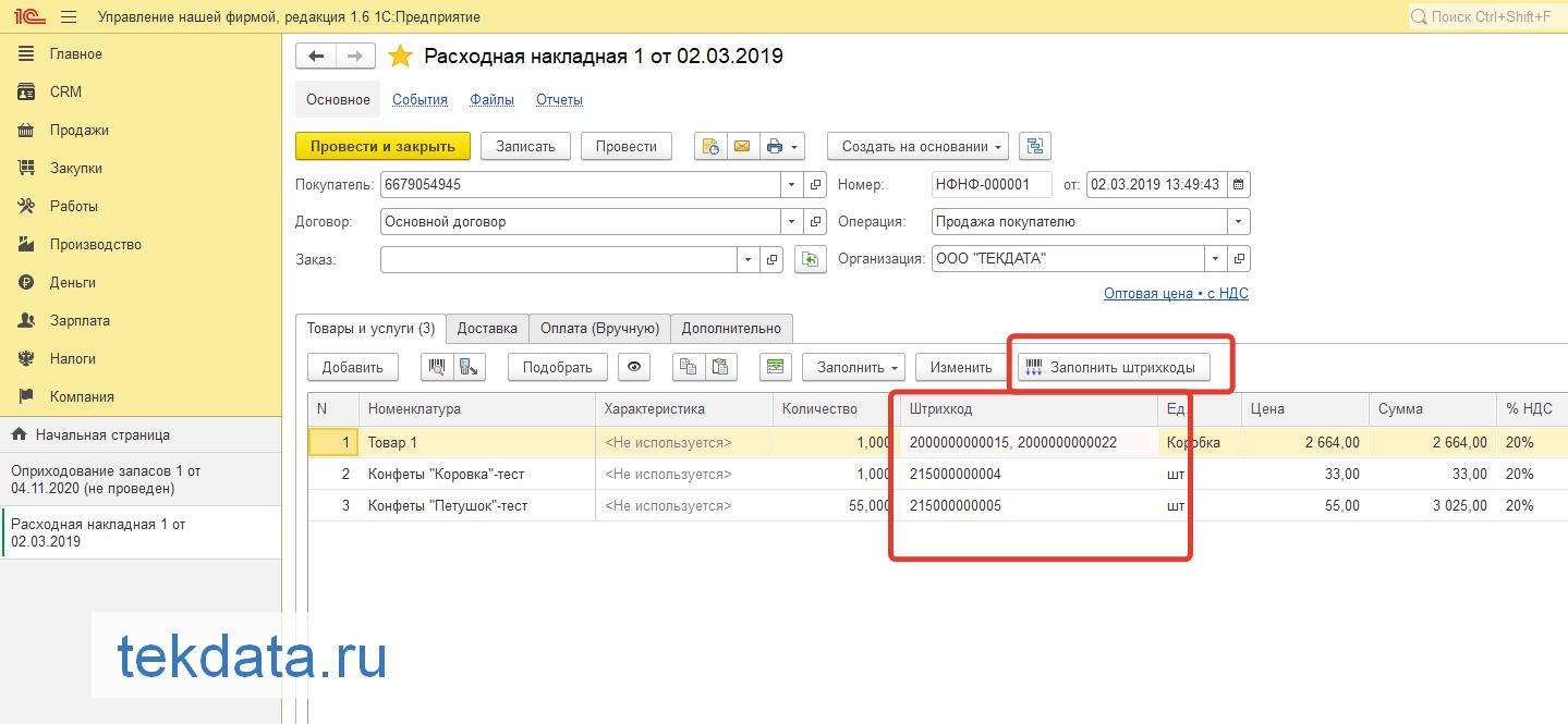 Штрихкоды в документах 1С:УНФ 1.6 (Расширение)