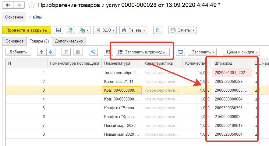 Колонка штрихкод в приобретении товаров 1С УТ 11.4   tekdata.ru