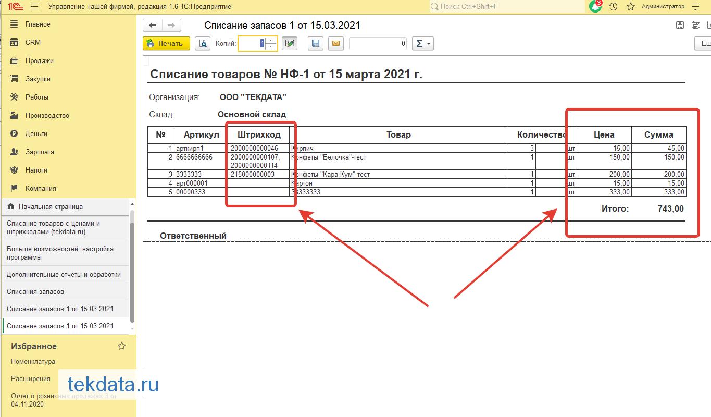 Списание товаров с ценами и штрихкодами для документа Списание запасов в 1С:УНФ 1.6 (внешняя печатная форма)
