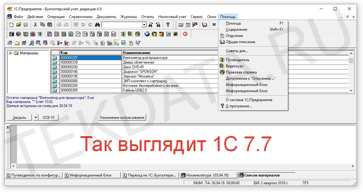 Отличия 1С 8.2 и 8.3 и 7.7. Это 7.7 | tekdata.ru