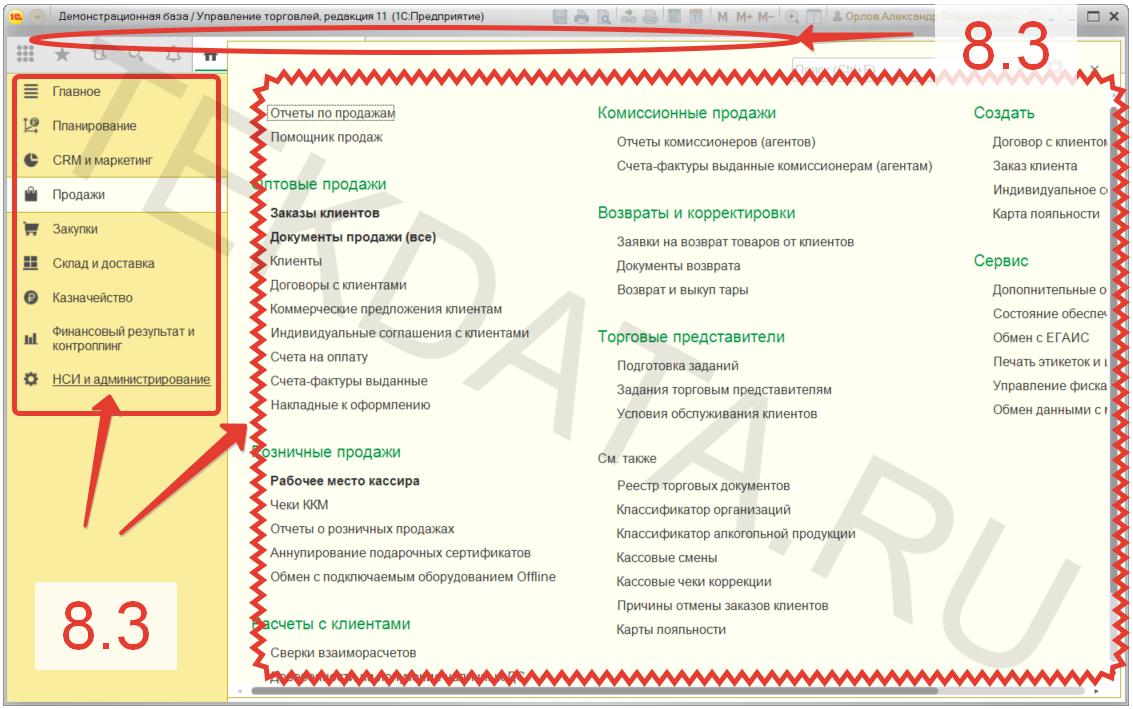 Отличия 1С 8.2 и 8.3. Это 8.3 | tekdata.ru