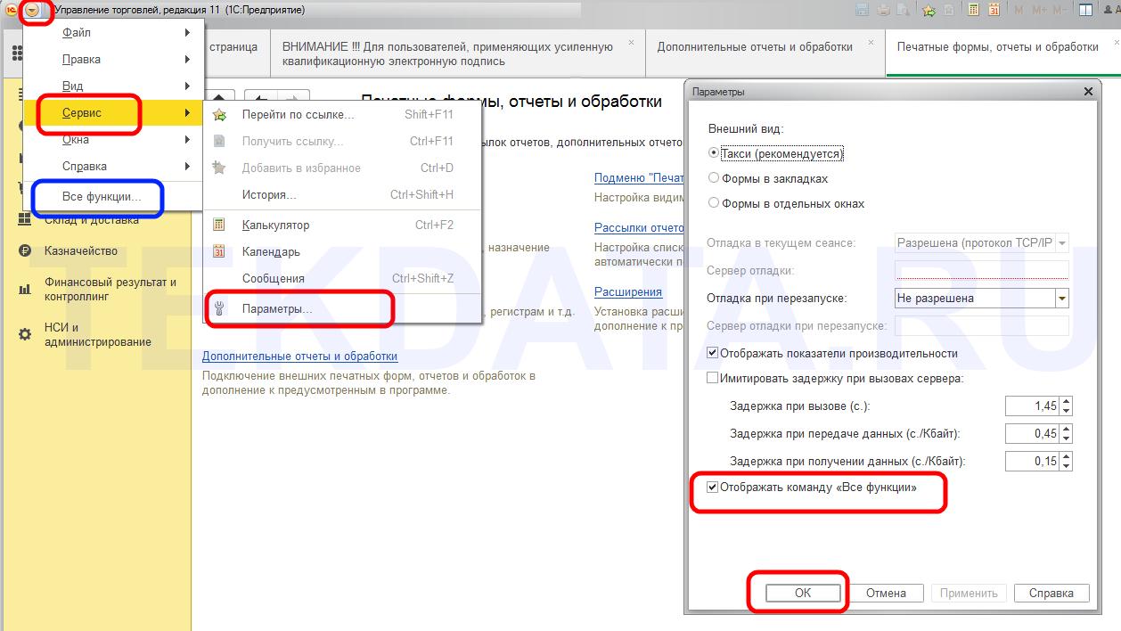 Где в 1С 8.3 найти пункт меню Все функции   tekdata.ru