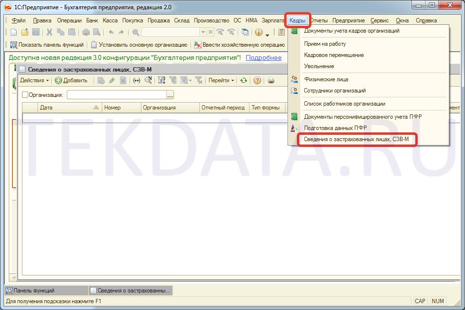 Как найти форму СЗВ-М в 1С Бухгалтерия 2.0 | tekdata.ru