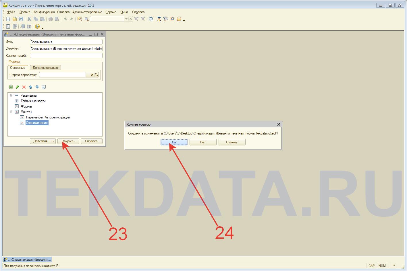 Инструкция по изменению текста во внешней печатной форме 1С 8.2   tekdata.ru