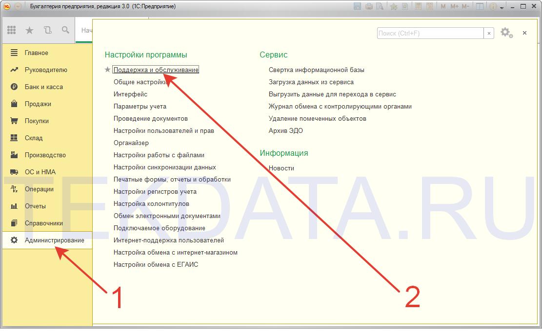 Инструкция по настройке автоматического резервного копирования в 1С 8.3 (II-Действия 1-2) | tekdata.ru
