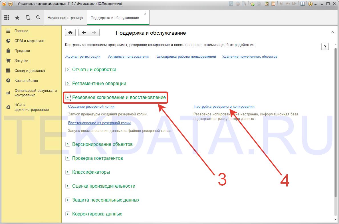 Инструкция по настройке автоматического резервного копирования в 1С 8.3 (Действия 3-4) | tekdata.ru