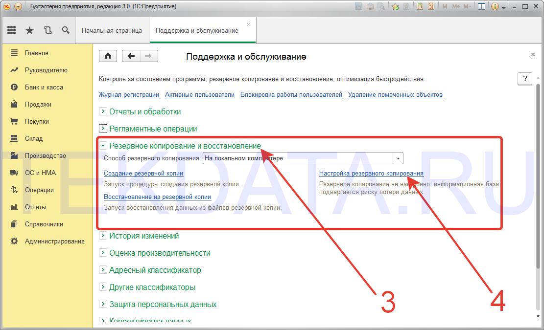 Инструкция по настройке автоматического резервного копирования в 1С 8.3  (II-Действия 3-4)| tekdata.ru
