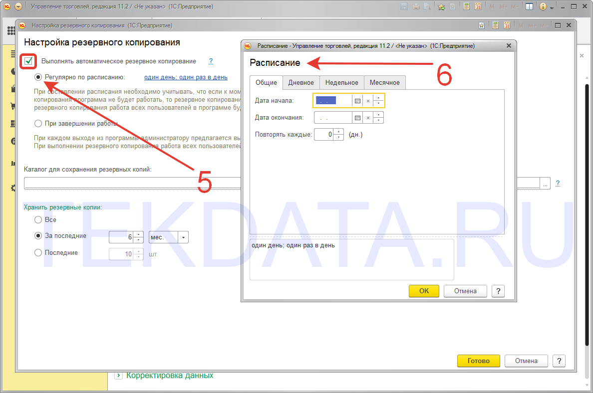 Инструкция по настройке автоматического резервного копирования в 1С 8.3 (Действия 5-6) | tekdata.ru