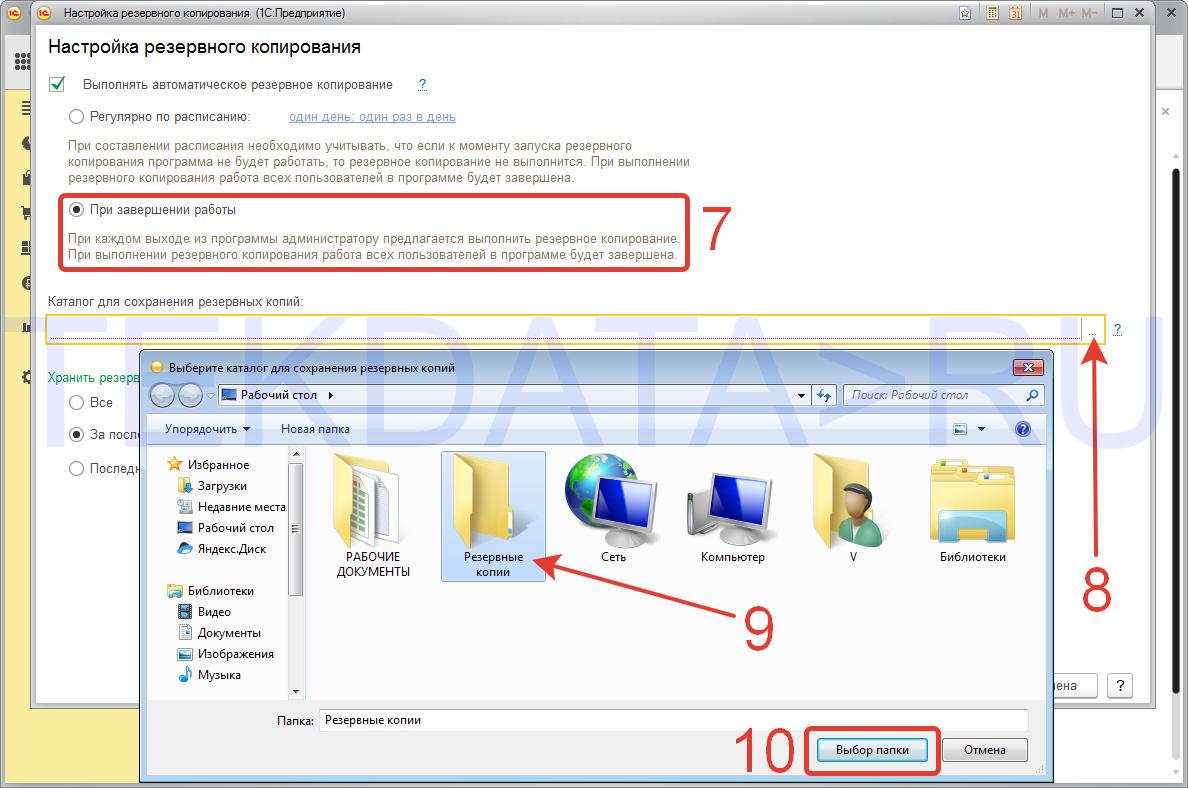 Инструкция по настройке автоматического резервного копирования в 1С 8.3 (Действия 7-8-9-10) | tekdata.ru