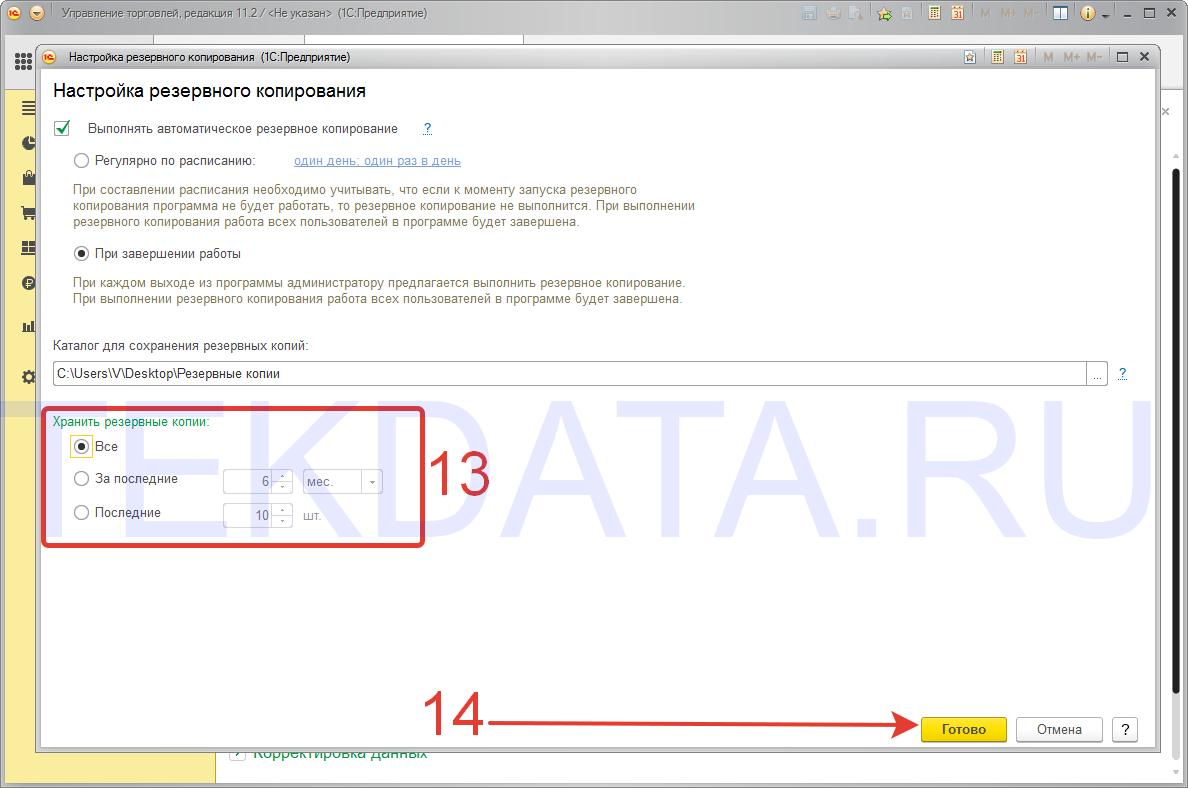Инструкция по настройке автоматического резервного копирования в 1С 8.3 (Действия 13-14) | tekdata.ru