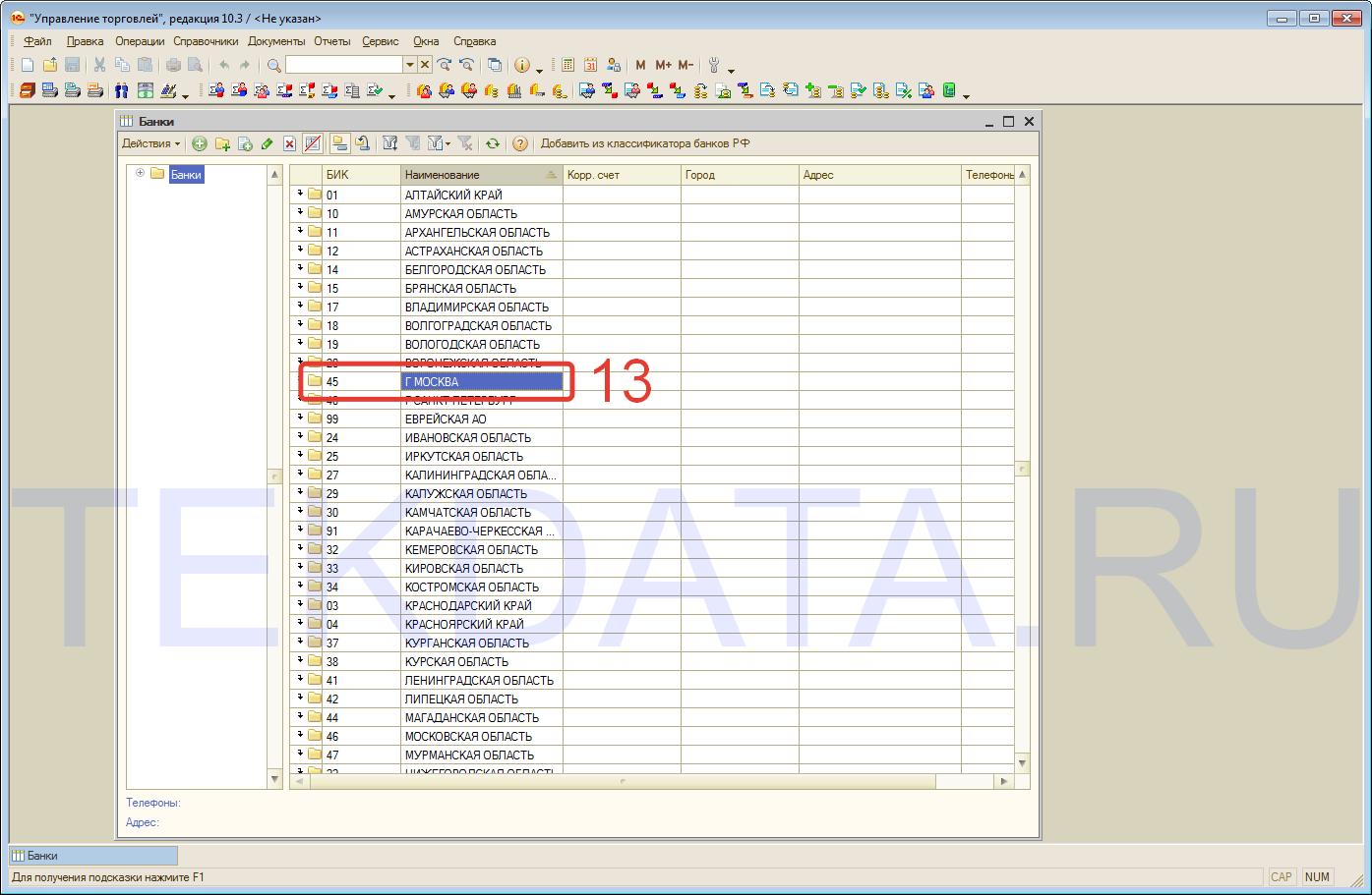 Как обновить банковский классификатор 1С:Управление торговлей 10.3 | tekdata.ru