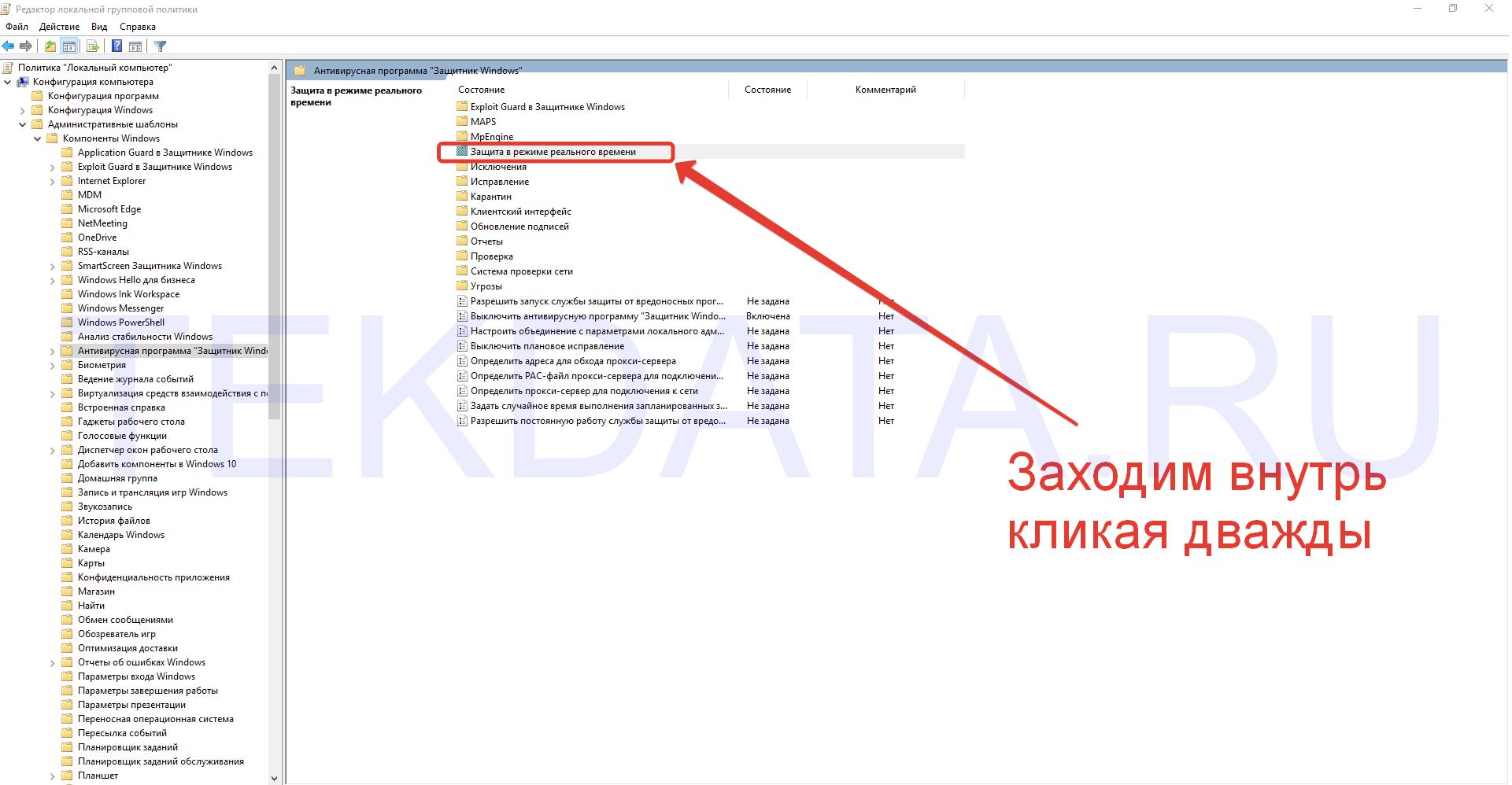 Как отключить Защитник Windows 10 | tekdata.ru