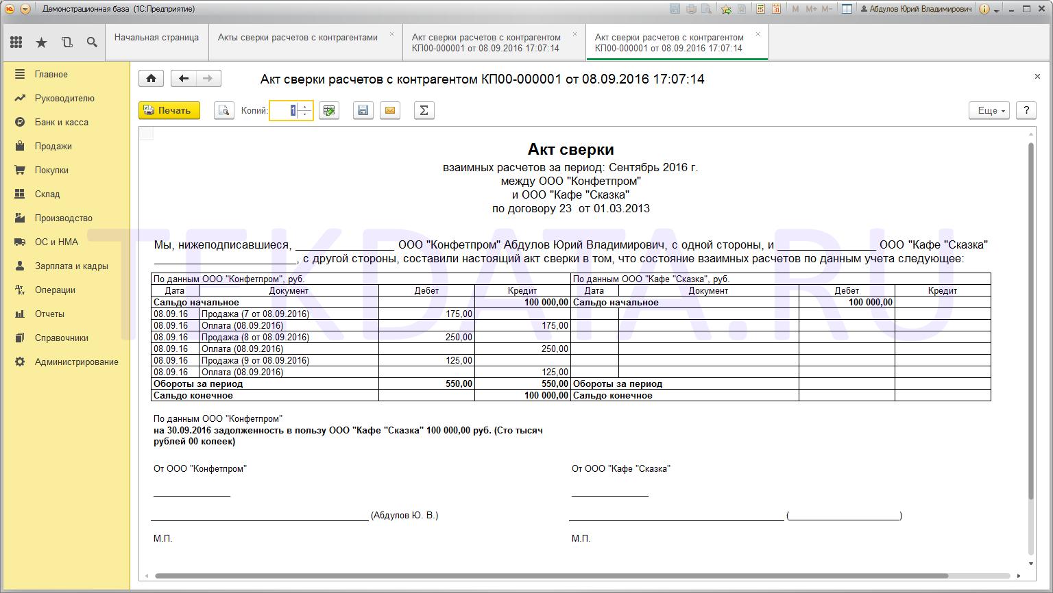 Инструкция по формированию акта сверки взаиморасчетов в 1С 8.3 | tekdata.ru
