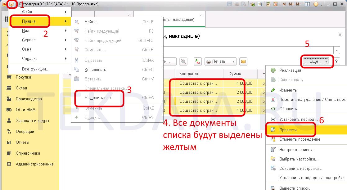 Инструкция по перепроведению документов в 1С 8.3 (1С:Бухгалтерия 3.0)   tekdata.ru