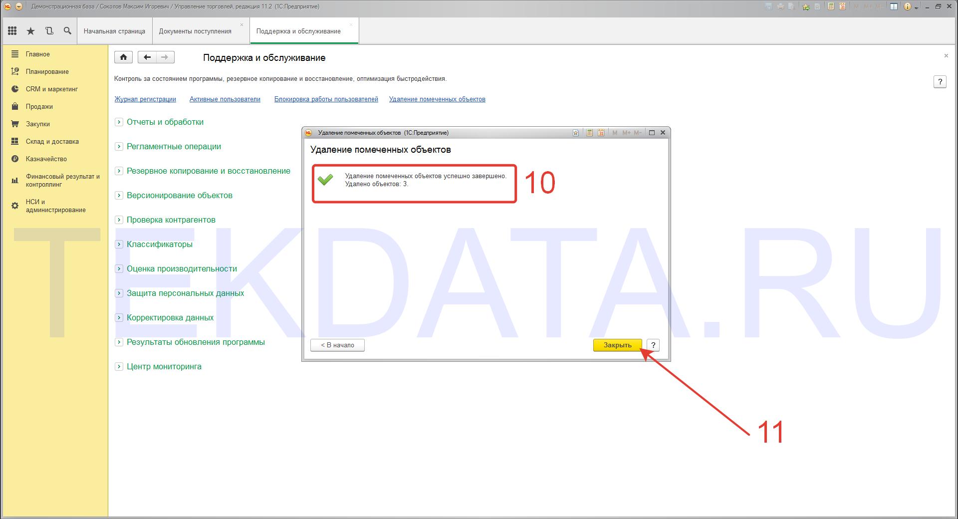 Как сделать удаление помеченных объектов в 1С 8.3 и 1С 8.2   tekdata.ru