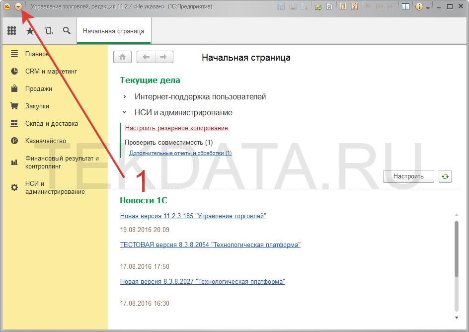 Инструкция по смене интерфейса в 1С 8.3 (Действие 1) | tekdata.ru