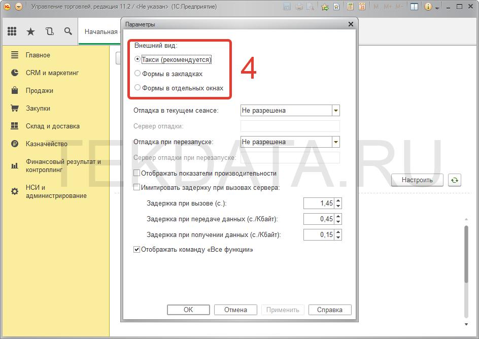 Инструкция по смене интерфейса в 1С 8.3 (Действие 4) | tekdata.ru