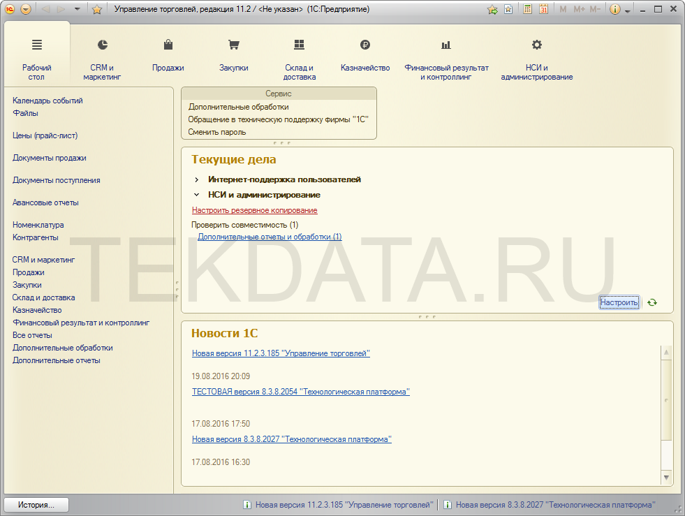 Инструкция по смене интерфейса в 1С 8.3 (Действие 7) | tekdata.ru