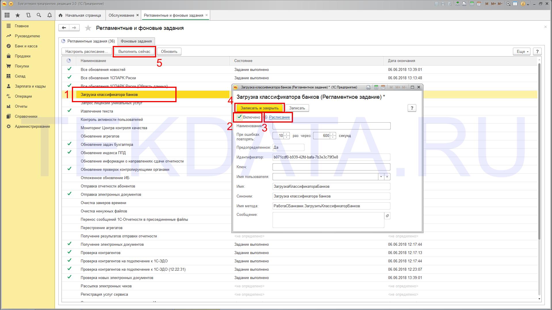 Как загрузить классификатор банков в 1С:Бухгалтерия 3.0 и другие конфигурации   tekdata.ru