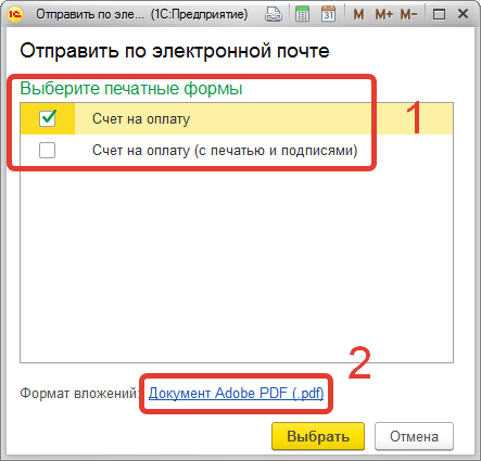 Настройка почты gmail в 1С 8.3 | tekdata.ru