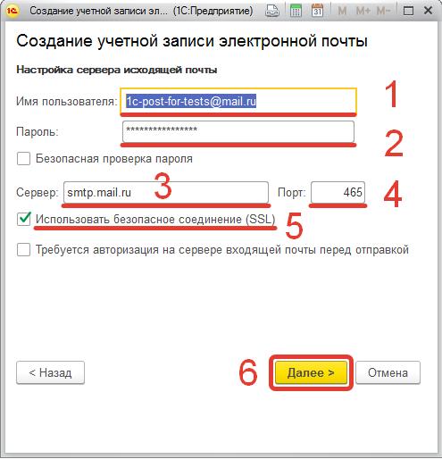 Отправка почты из 1С 8.3 (настройка учетной записи электронной почты)   tekdata.ru
