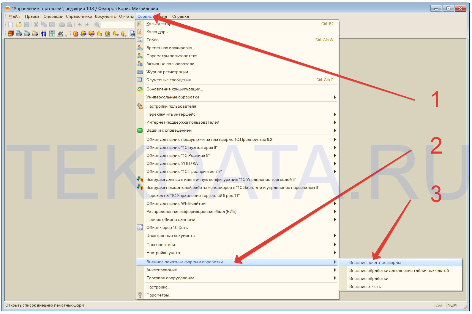 Подключение внешней печатной формы 1С 8.2 (Действия 1-2-3) | tekdata.ru