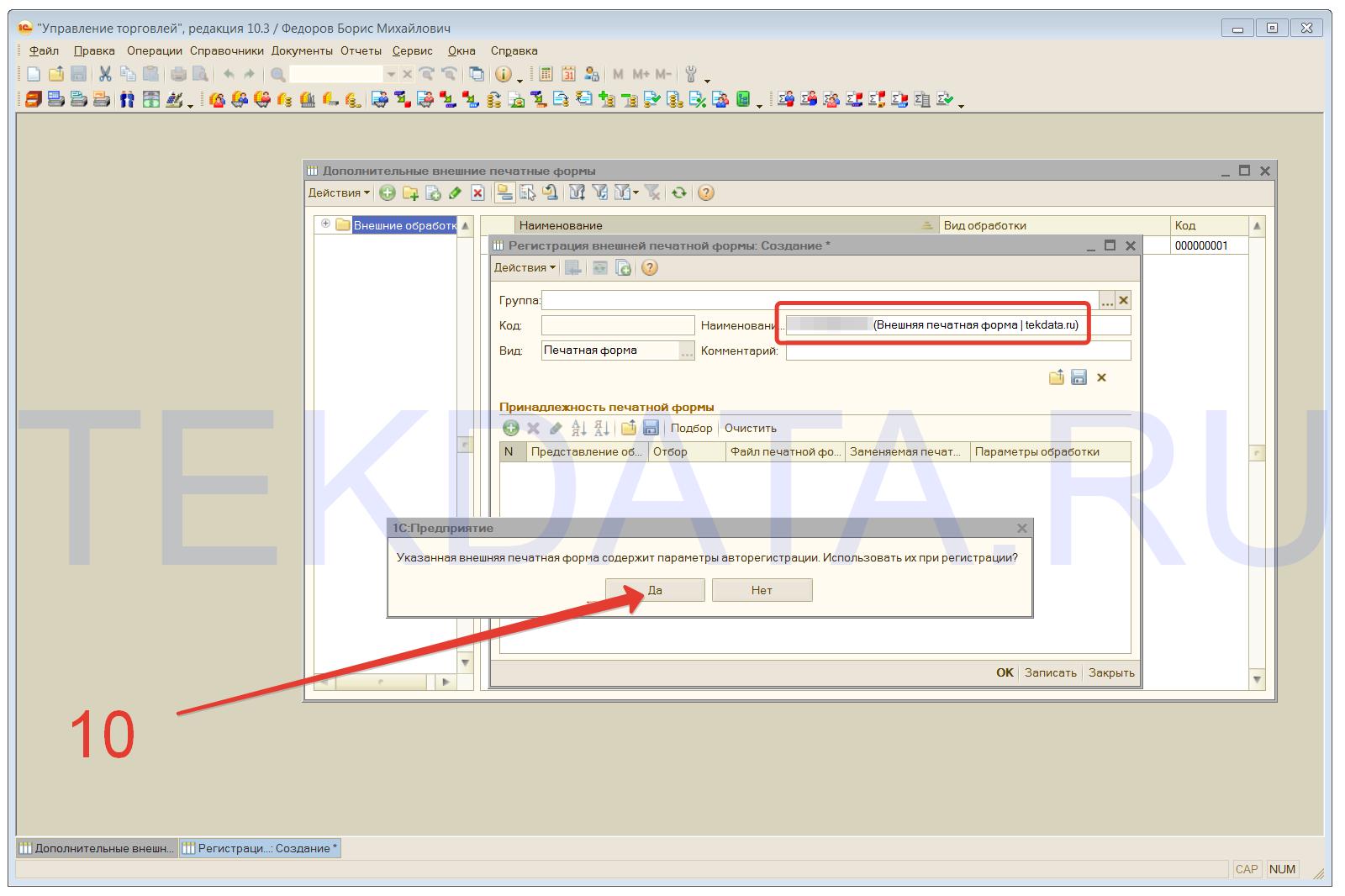 Подключение внешней печатной формы 1С 8.2 (Действия 10) | tekdata.ru