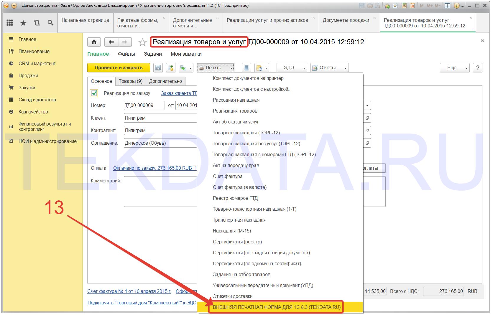 Подключение внешней печатной формы 1С 8.3 (Действия 12) | tekdata.ru