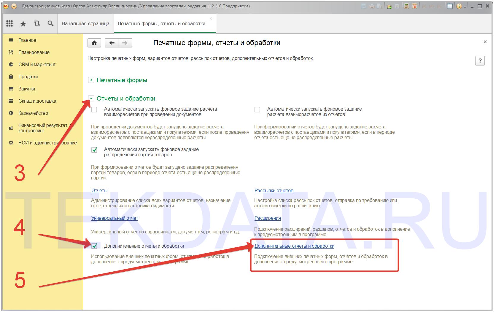 Подключение внешней печатной формы 1С 8.3 (Действия 3-4-5) | tekdata.ru