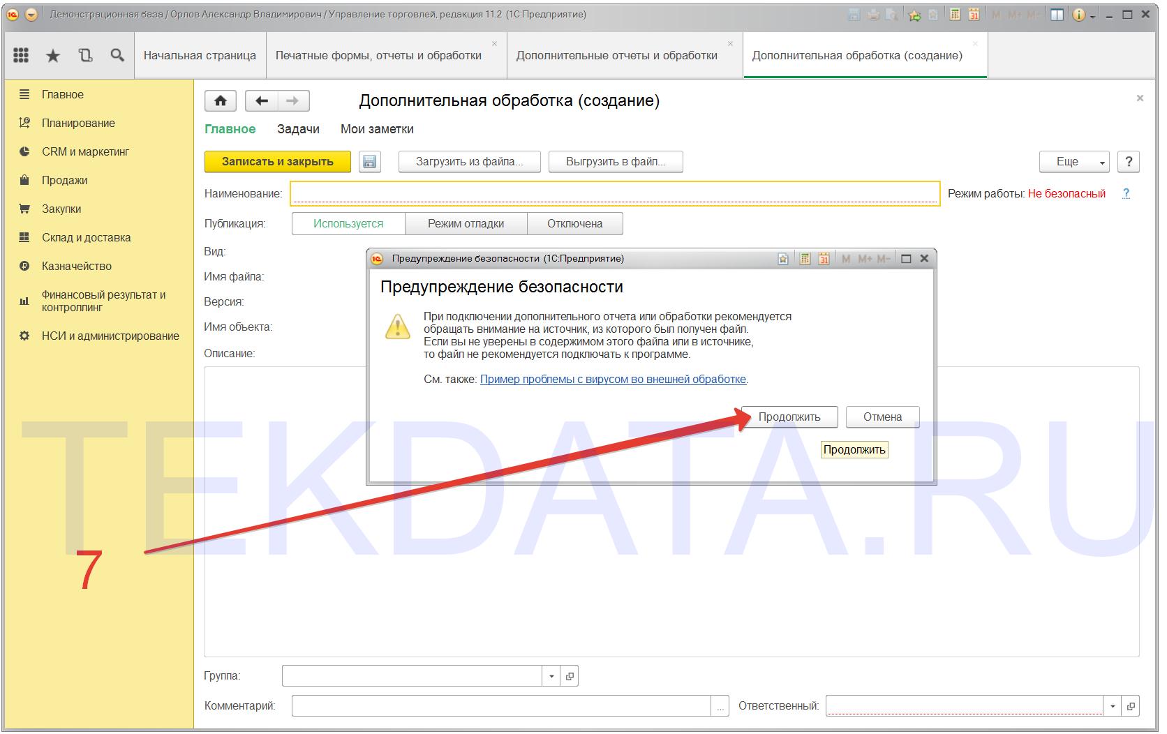 Подключение внешней печатной формы 1С 8.3 (Действия 7) | tekdata.ru