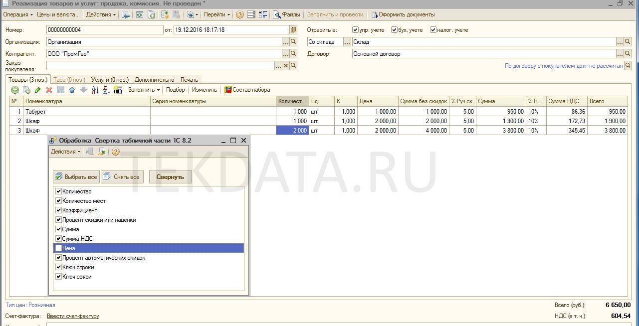 Свертка табличной части документа для 1С 8.2 (внешняя обработка *.epf)   tekdata.ru