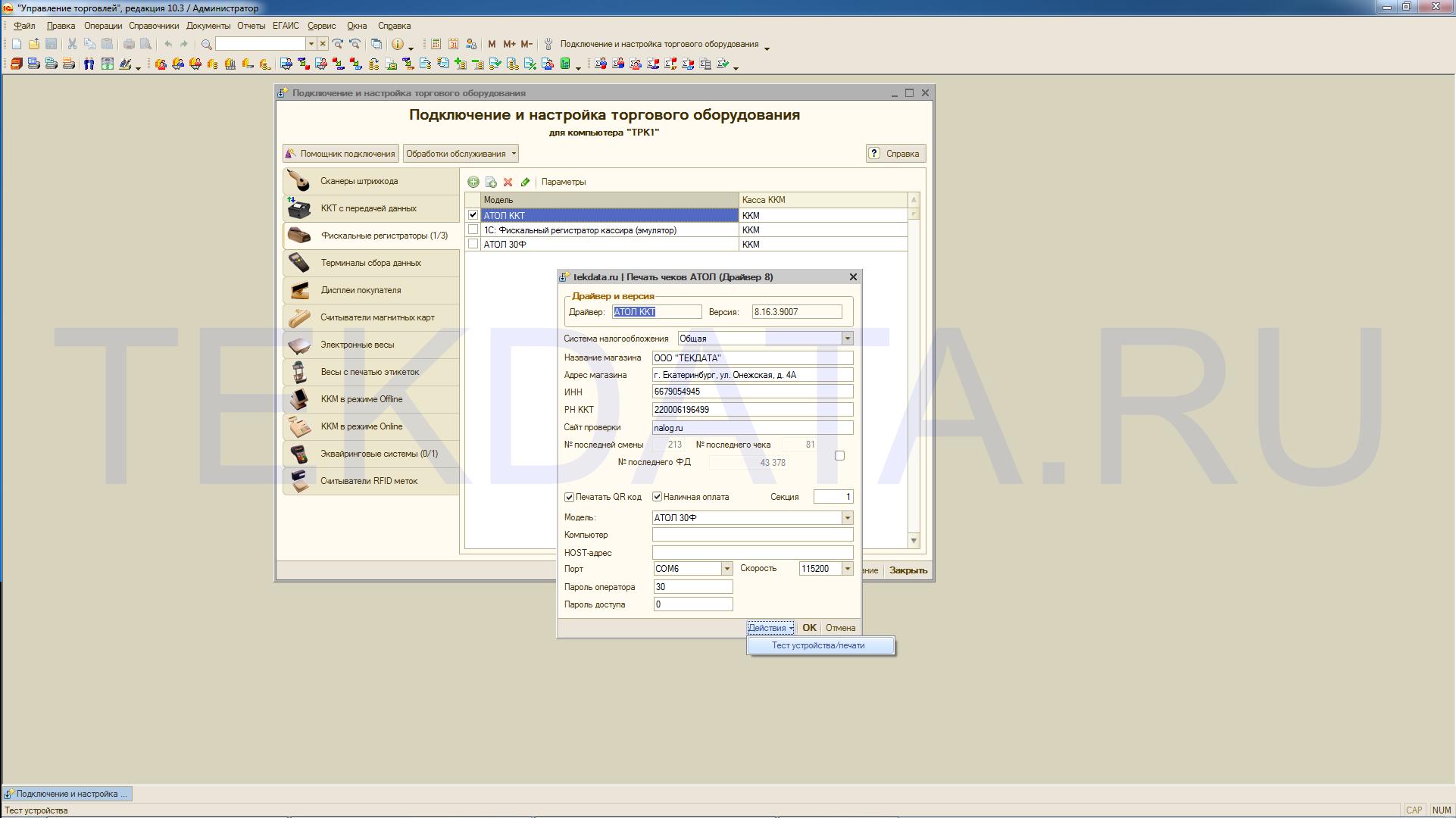 Печать чека ККМ на ККТ АТОЛ (драйвер v.8) без фискализации (Использование ККТ как принтера чеков) для 1С:УТ 10.3
