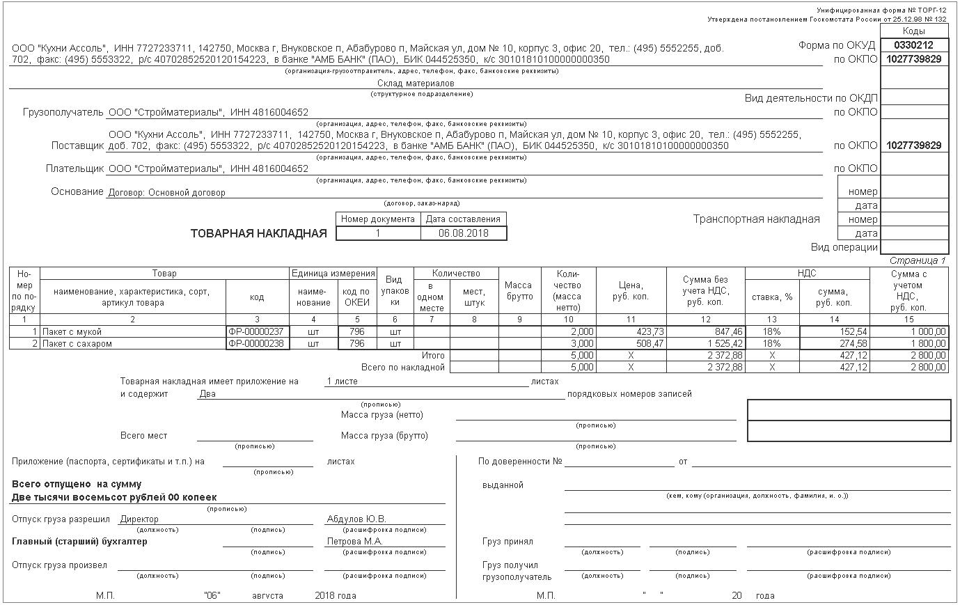 ТОРГ-12 для документа Расходная накладная в 1С УНФ 1.6 (С услугами) (Внешняя печатная форма)