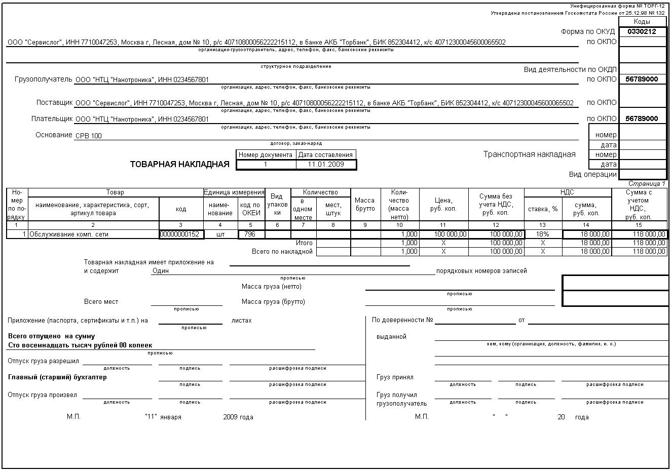 ТОРГ-12 для Реализации товаров и услуг 1С: Бухгалтерия предприятия 2.0 (С услугами)(Внешняя печатная форма)