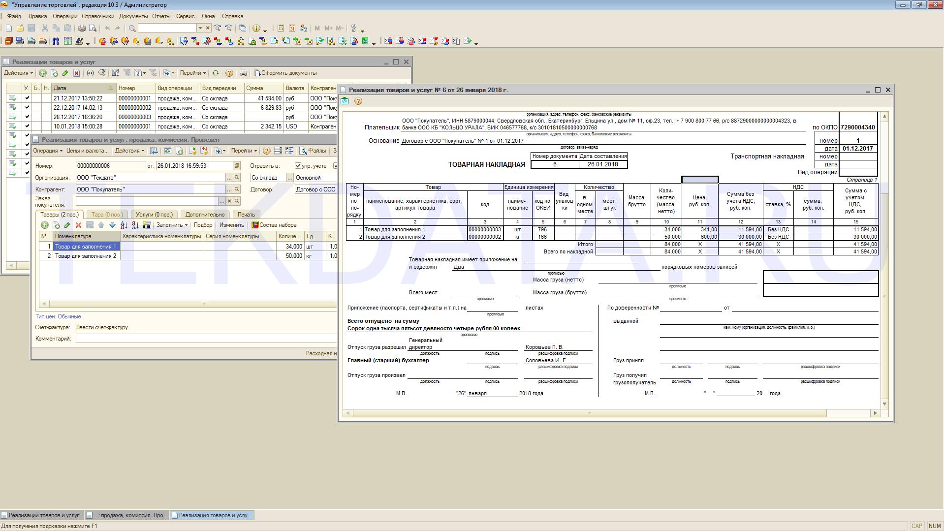 ТОРГ-12 для Реализации товаров и услуг 1С: Управление Торговлей 10.3 (Внешняя печатная форма)