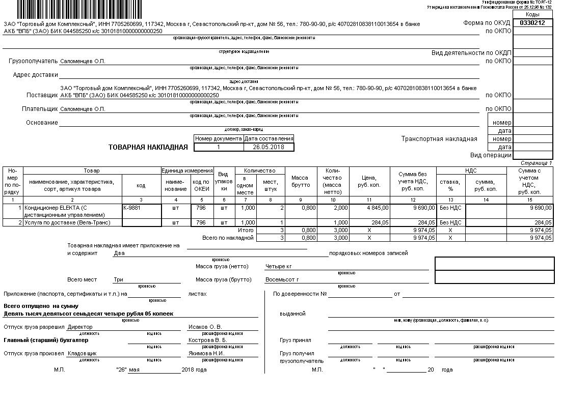 ТОРГ-12 для Реализации товаров и услуг 1С: Управление торговлей 11.2 (С услугами)(Внешняя печатная форма)
